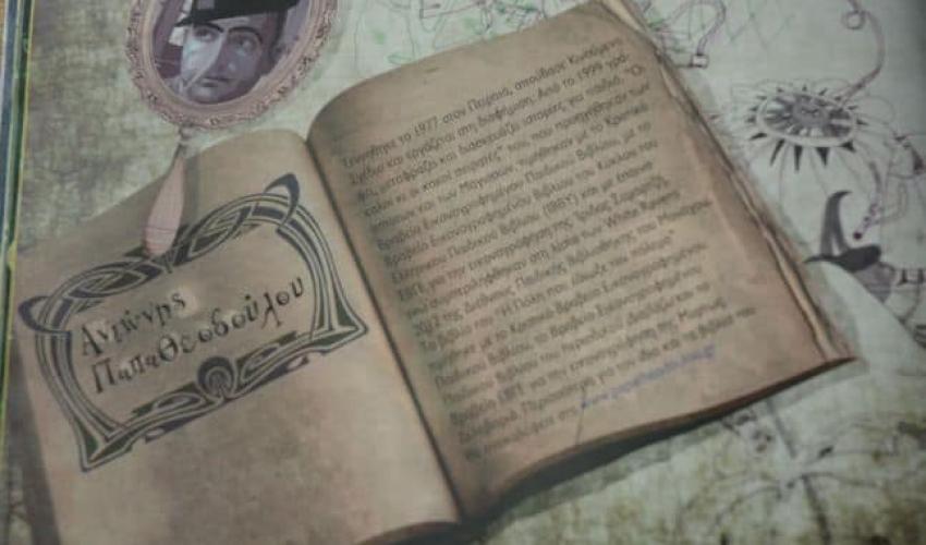 Το έχετε διαβάσει; Οι καλές και οι κακές μάγισσες