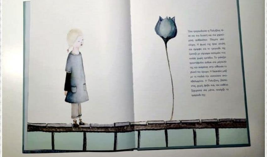 Πολυξένη – Ένα βιβλίο που αξίζει την προσοχή μας.