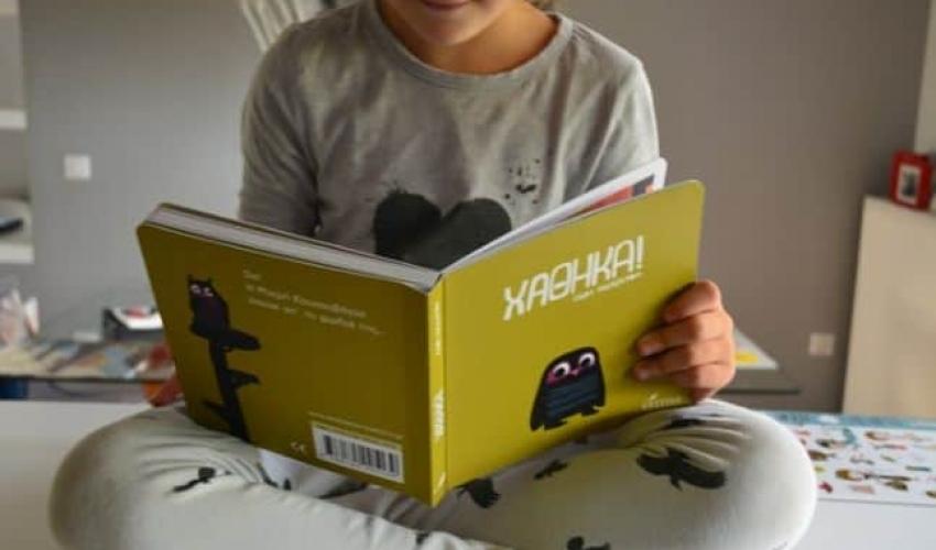 """Διαβάσαμε: """"Χάθηκα"""" από τις εκδόσεις Κόκκινο"""