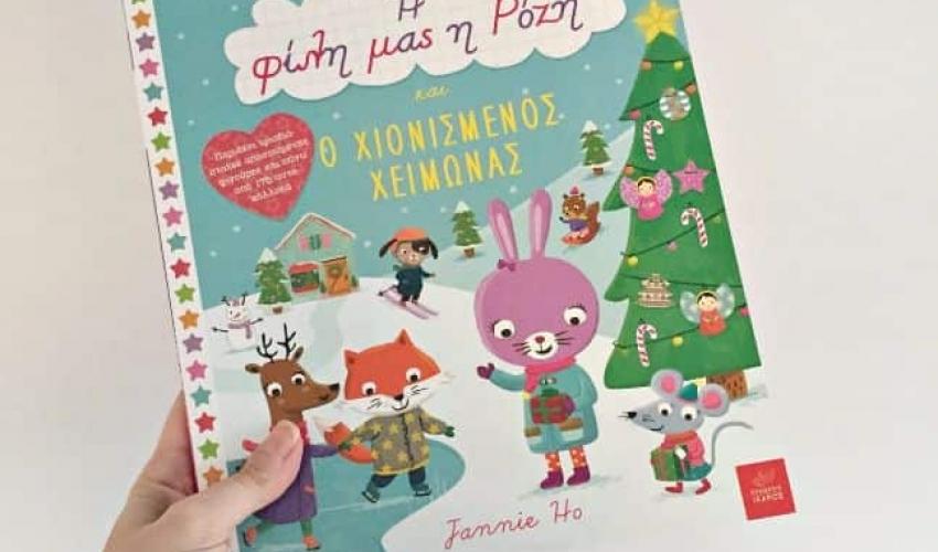 Η φίλη μας η Ρόζη και ο χιονισμένος χειμώνας – Κερδίστε 2 αντίτυπα