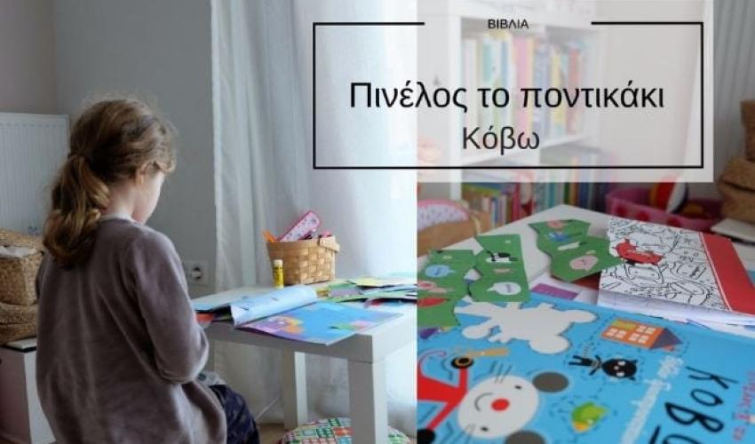 Βιβλίο δραστηριοτήτων – Κόβω (δε ράβω)