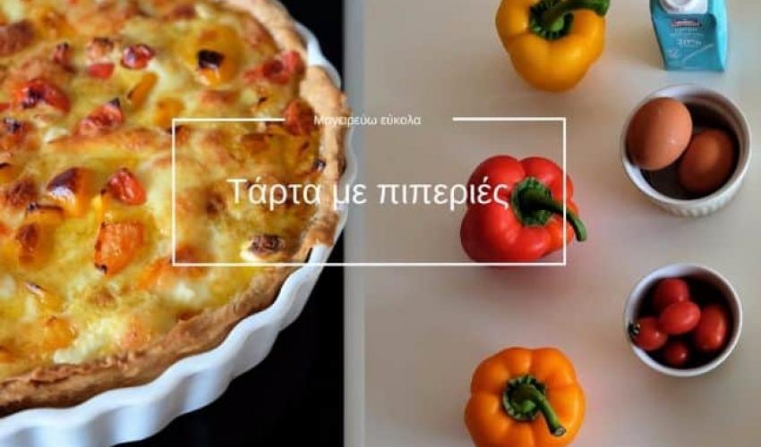 Τάρτα με πιπεριές και τυριά – Κόστος 8,00 Ευρώ