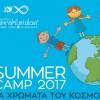 "Summercamp – ""Τα χρώματα του κόσμου"" στο Μουσείου Ηρακλειδών"