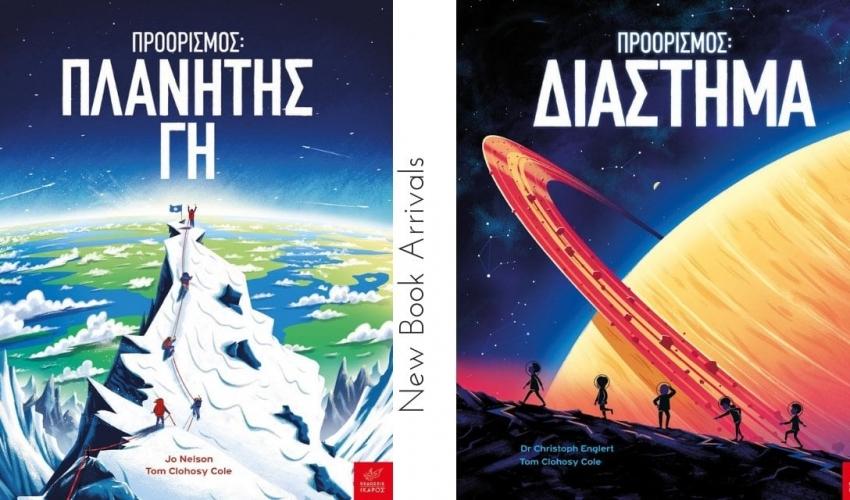 2 νέα βιβλία από τις εκδόσεις Ίκαρος με ιδιαίτερους προορισμούς – Διάστημα και Πλανήτης Γη