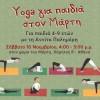 Yoga για παιδιά 4-9 ετών με την Αννίτα Παλημέρη στον Μάρτη