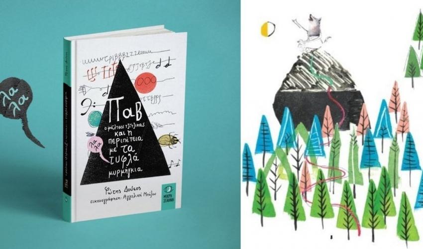 Παβ ο φάλτσος τζίτζικας και η περιπέτεια με τα τυφλά μυρμύγκια – Νέο βιβλίο από τη Μικρή Σελήνη