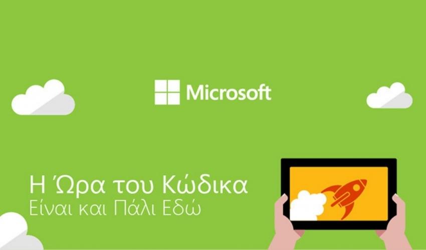 """Η """"Ώρα του Κώδικα"""": δωρεάν μαθήματα προγραμματισμού σε μαθητές σε όλη την Ελλάδα"""