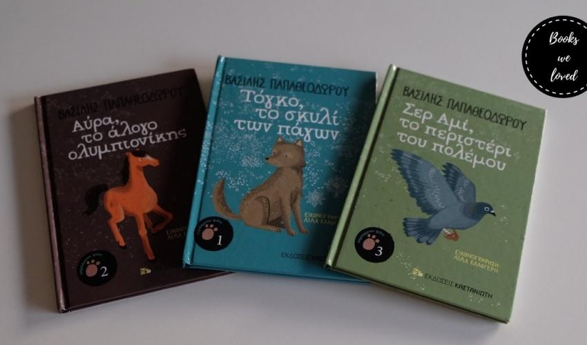 Αύρα, το άλογο Ολυμπιονίκης – Πραγματικές και όχι πολύ γνωστές ιστορίες που γίνονται παιδικά αφηγήματα