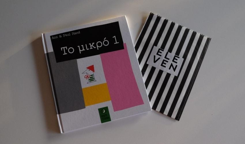 Το μικρό 1: Ένα τρυφερό βιβλίο από τη δεκαετία του '60 του Paul και της Ann Rand