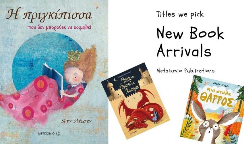 6 νέοι τίτλοι παιδικών βιβλίων που ξεχωρίσαμε από τις εκδόσεις Μεταίχμιο