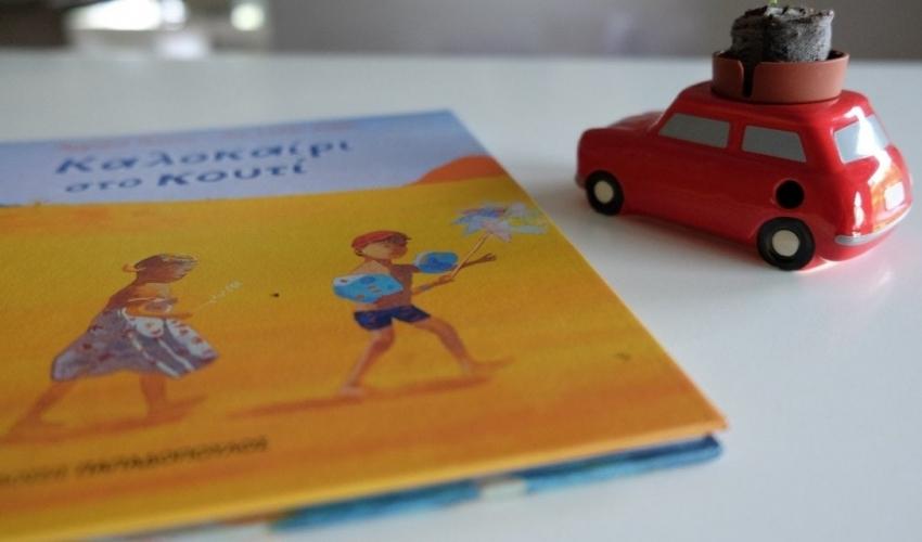 Το καλοκαίρι στο κουτί της Αργυρώς Πιπίνη – Εχει πολύ καλοκαίρι μέσα του