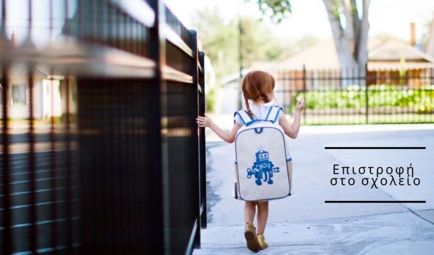 7 tips για την ομαλή επιστροφή στο σχολείο