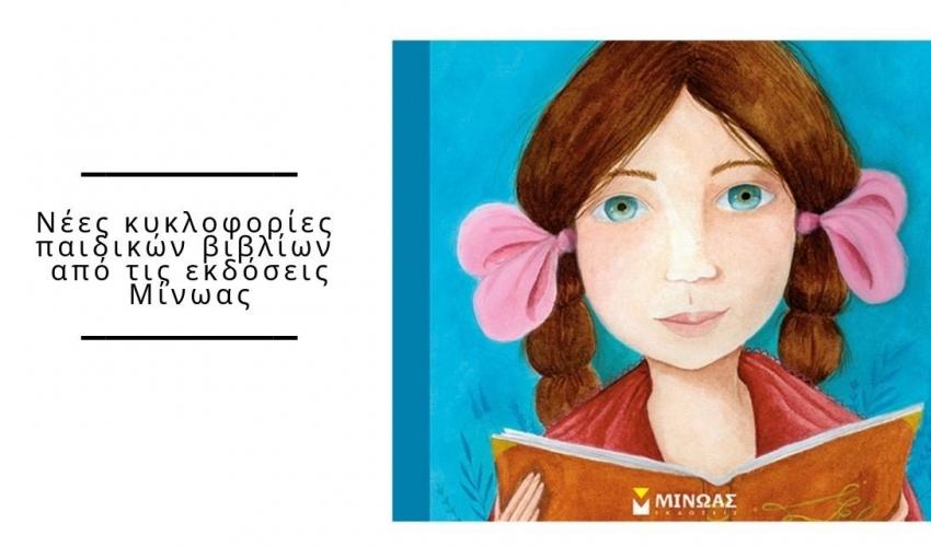 Νέες κυκλοφορίες παιδικών βιβλίων από τις εκδόσεις Μίνωας