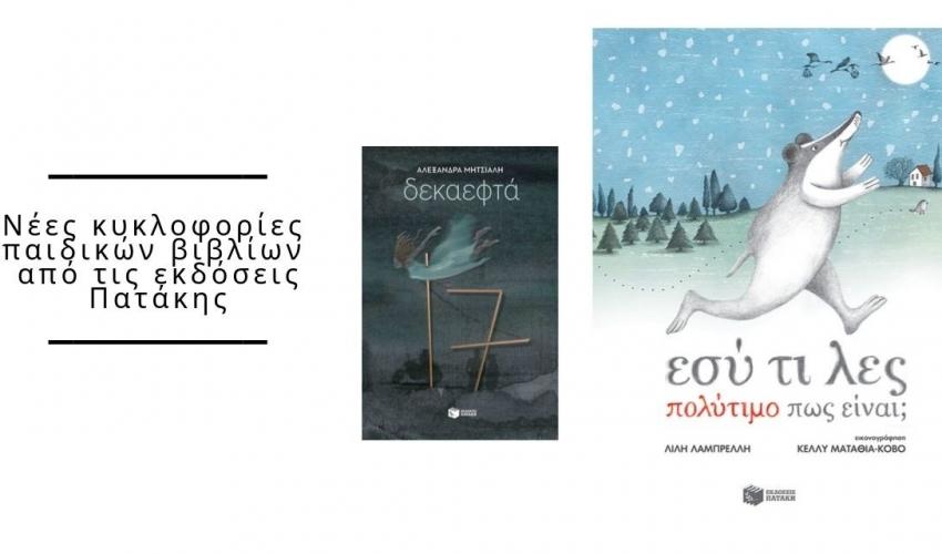 Νέες κυκλοφορίες βιβλίων από τις εκδόσεις Πατάκη