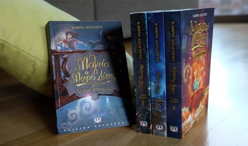 Το μαγικό ζαχαροπλαστείο – Μια εξαιρετική σειρά παιιδκών βιβλίων με χιούμορ και ανατροπές