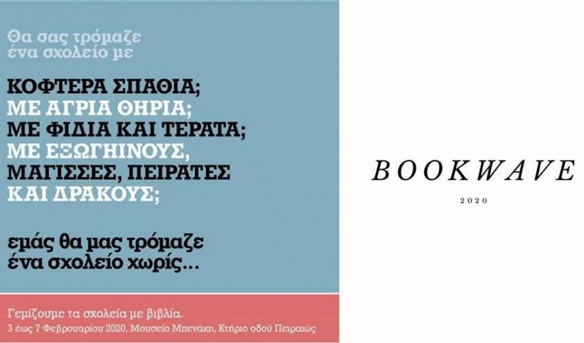 Bookwave 2020 – Ας συγκεντρώσουμε βιβλία, τα χρειαζόμαστε