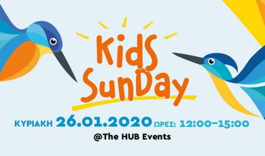 Kids SunDay – Για καλό σκοπό