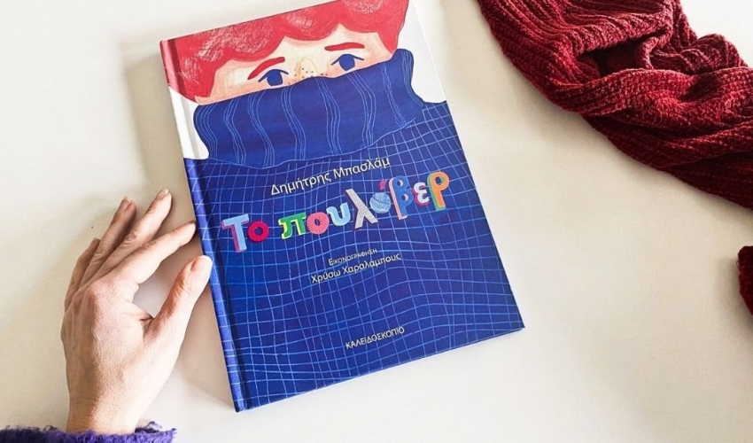 Το πουλόβερ -Μια έξοχη αλληγορική ιστορία με μεγάλη εμβέλεια νοημάτων και ιδεών