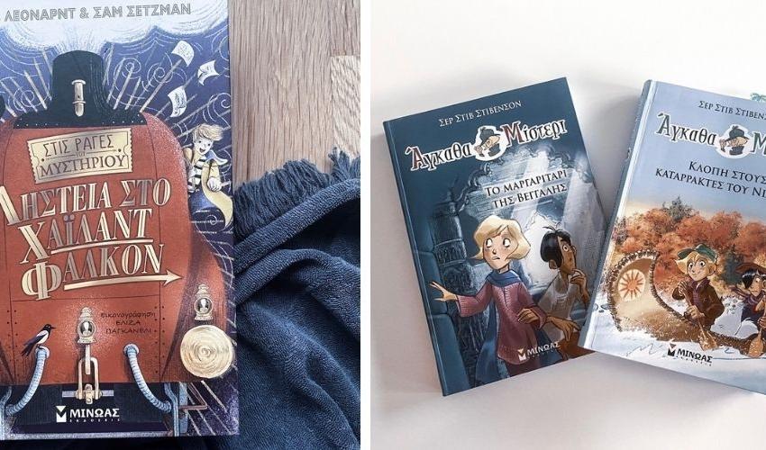 Στις ράγες του μυστηρίου και Αγκάθα Μίστερι – Νέες σειρές μυστηρίου από τις εκδόσεις Μίνωας