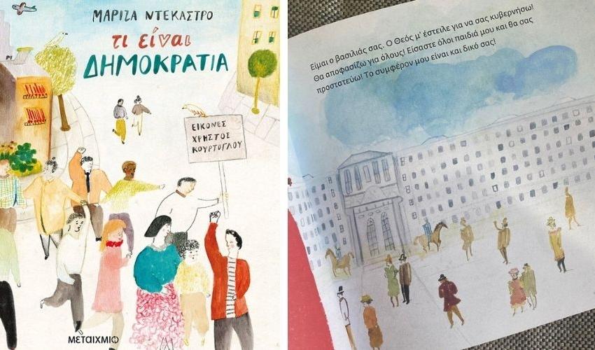 Τι είναι Δημοκρατία – Διαβάσαμε το νέο βιβλίο της Μαρίζα Ντεκάστρο