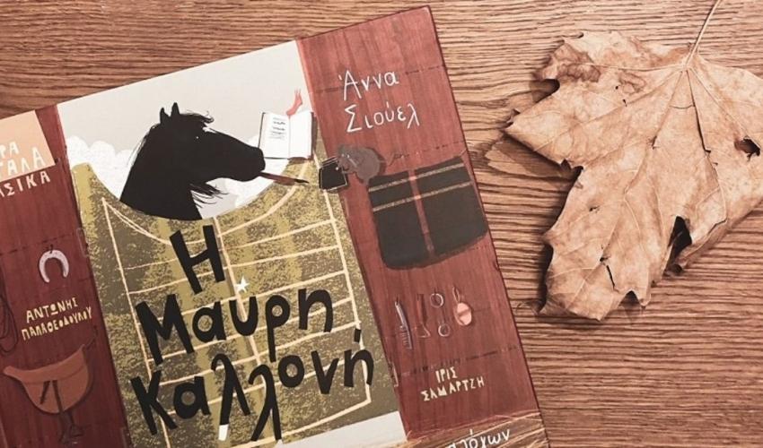Η μαύρη καλλονή – Μια διασκευή για παιδιά από τις εκδόσεις Παπαδόπουλος