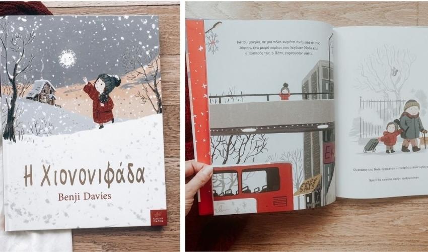 Η Χιονονιφάδα – Ένα βιβλίο που διεκδικεί μια θέση στα Κλασικά Χριστουγεννιάτικα
