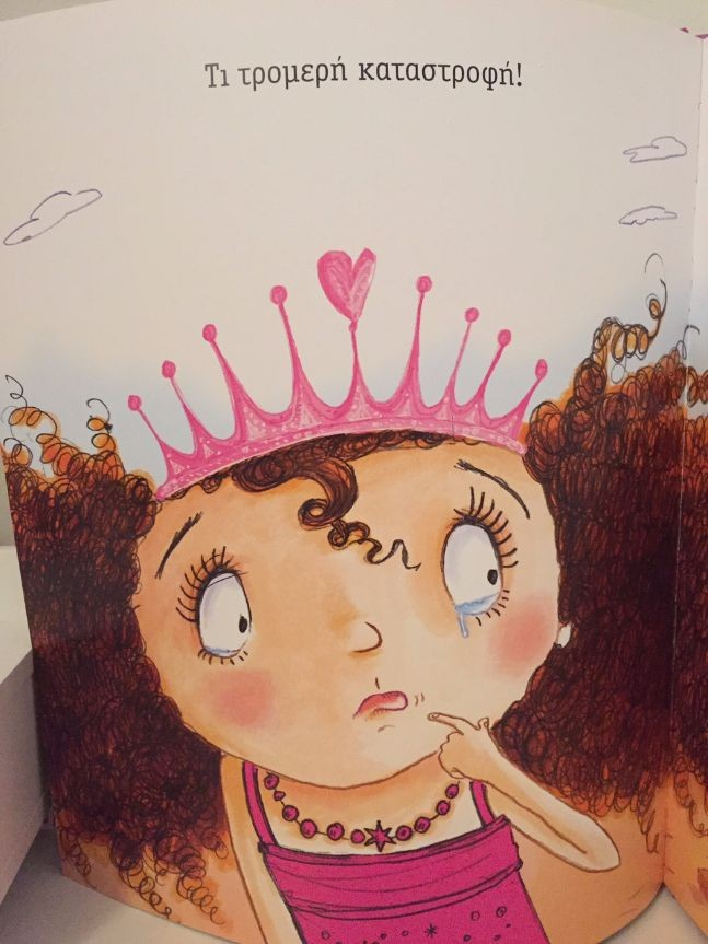 η πριγκίπισσα Ρουμπίνη 6