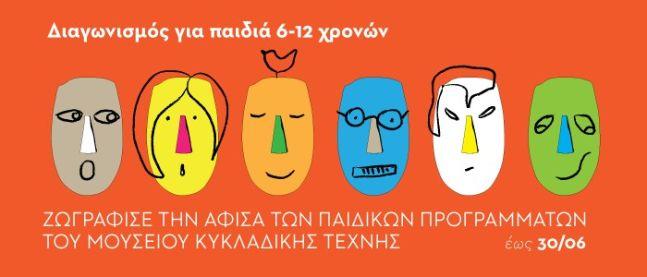 Αξίζει: Μουσείο Κυκλαδικής Τέχνης και Διαγωνισμός Αφίσας!