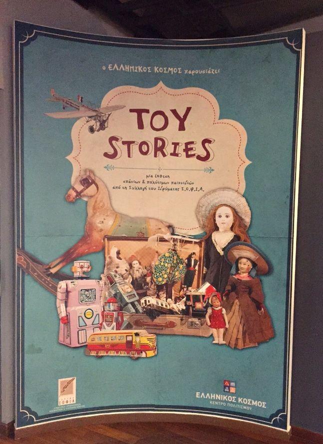 ελληνικός κόσμος_toy stories 5