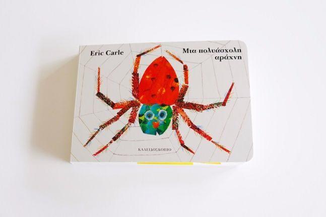μια πολυάσχολη αράχνη 1