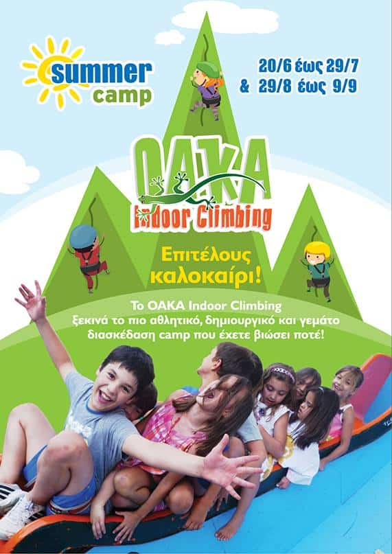 Summer camp OAKA Indoor climbing