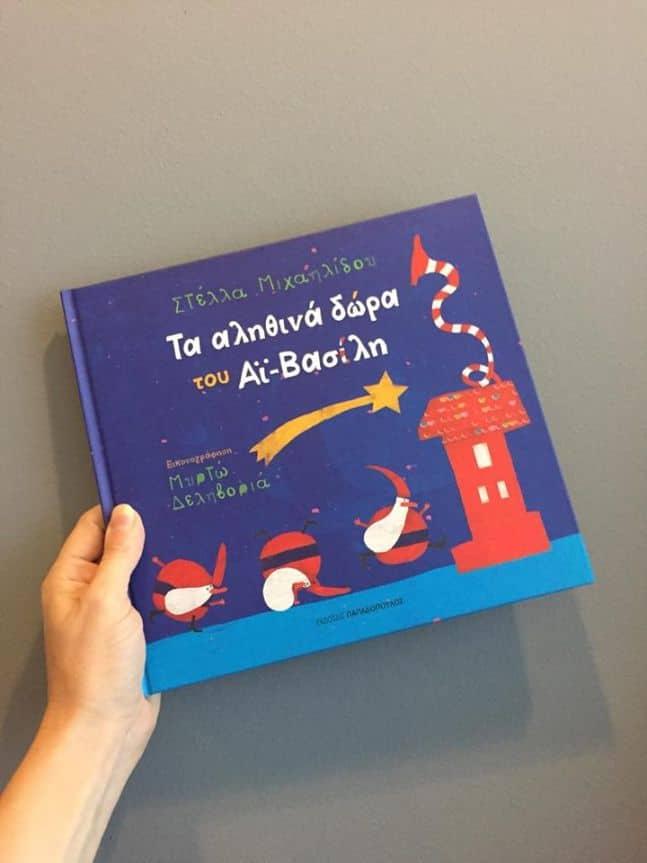 Νέα βιβλία – Απολαύστε τα