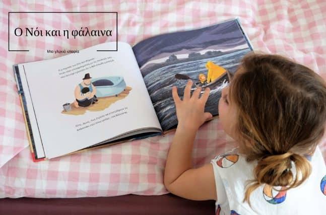 Ο Νόι και η φάλαινα – Μια γλυκιά ιστορία