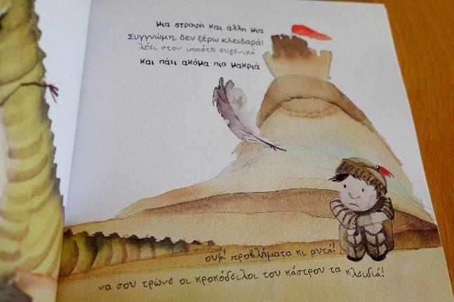 Το Φτεράκι και το μικρό ξε-πέταγμά του στον κόσμο