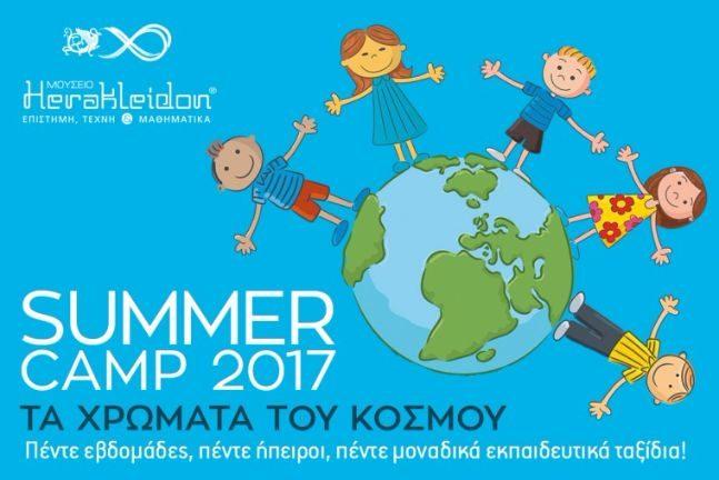 Summercamp μουσείο ηρακλειδών