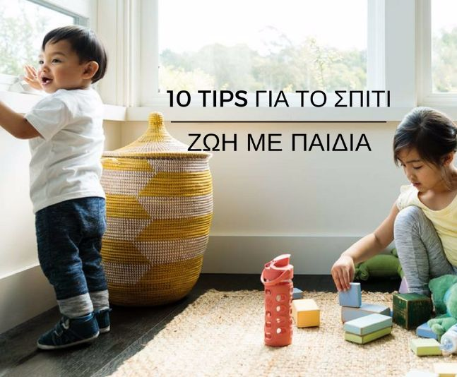 10 tips για οργάνωση σπιτιού με παιδιά – πιο εύκολη ζωή