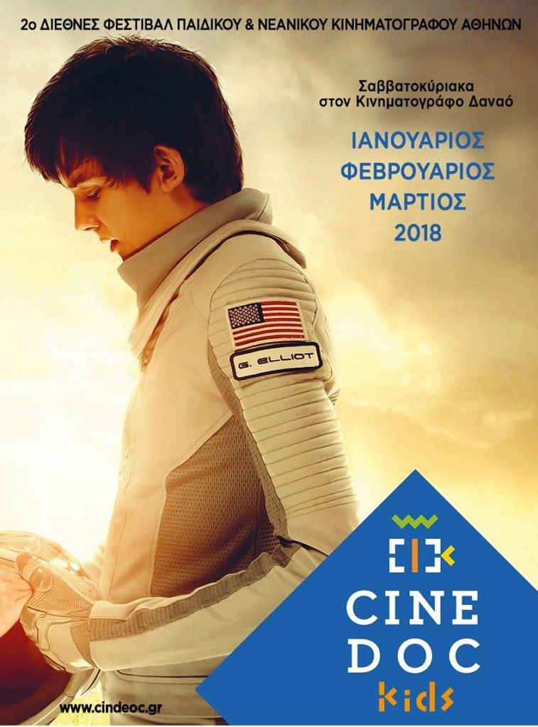 cine doc festival