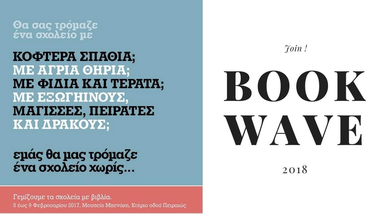 Bookwave 2018 – Ας συγκεντρώσουμε βιβλία, τα χρειαζόμαστε.