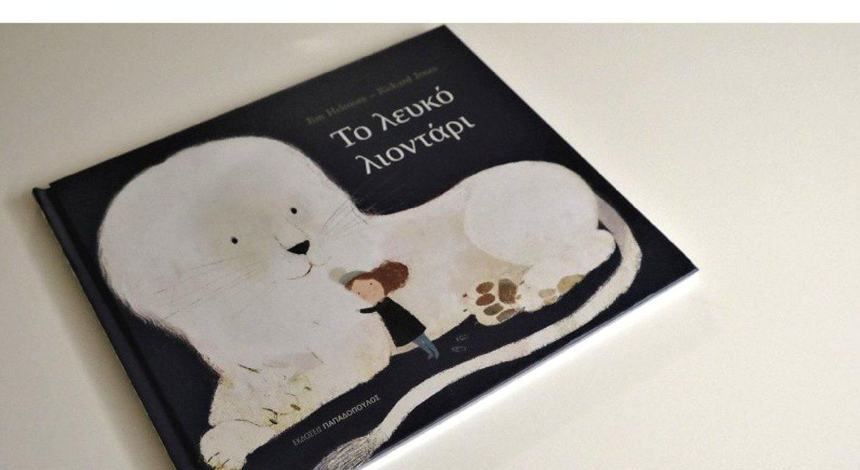 Το λευκό Λιοντάρι – Η σιωπηρή δύναμη μέσα μας