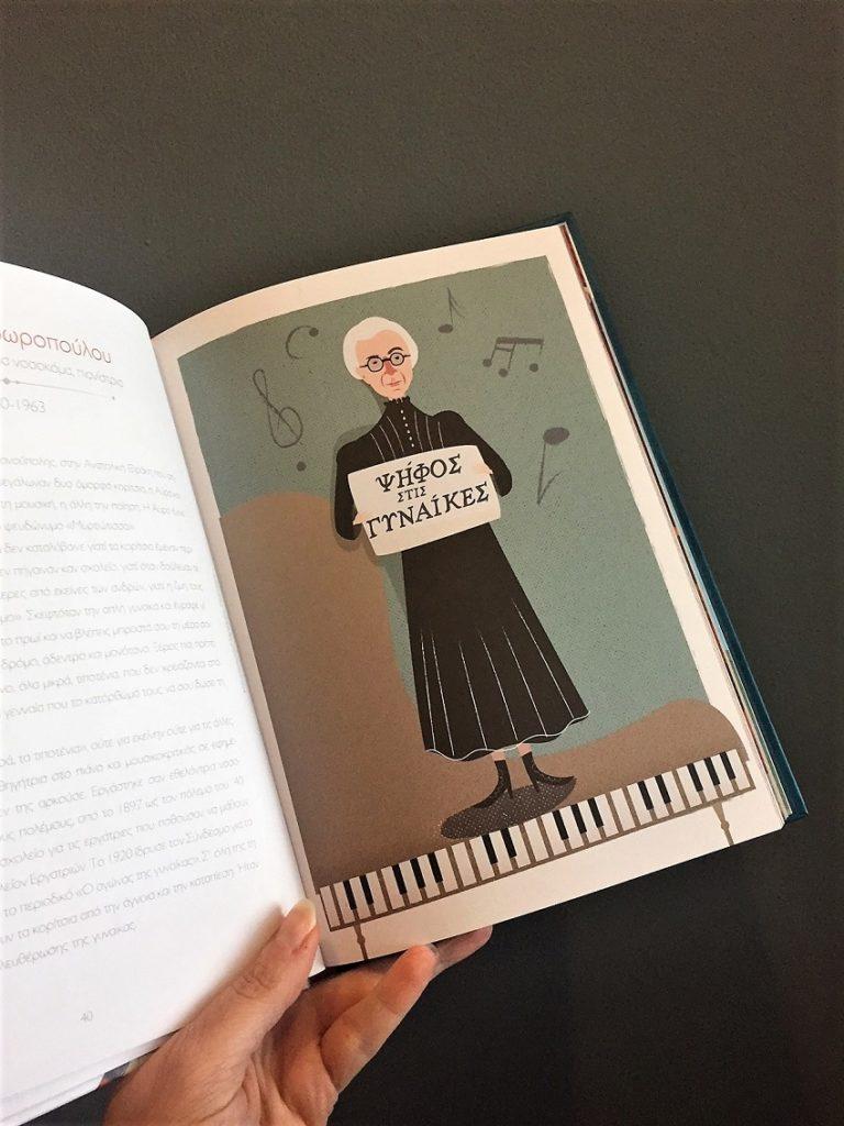 ιστορίες για ατρόμητα κορίτσια
