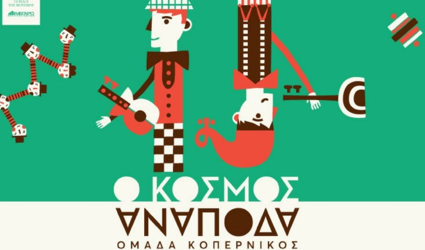 Ο κόσμος ανάποδα – Νέα θεατρική παράσταση από την ομάδα Κοπέρνικος