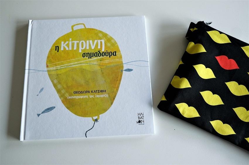 κίτρινη σημαδούρα
