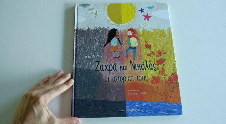 Ζαχρά και Νικόλας: οι ιστορίες τους και Όλα δικά μου – Διαβάσαμε