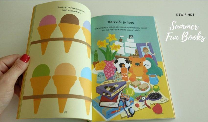 Βιβλία δραστηριοτήτων για τις καλοκαιρινές διακοπές