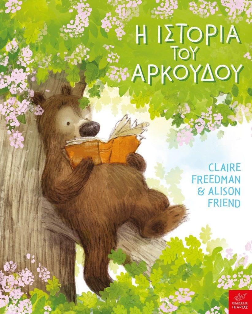Η ιστορία του Αρκούδου