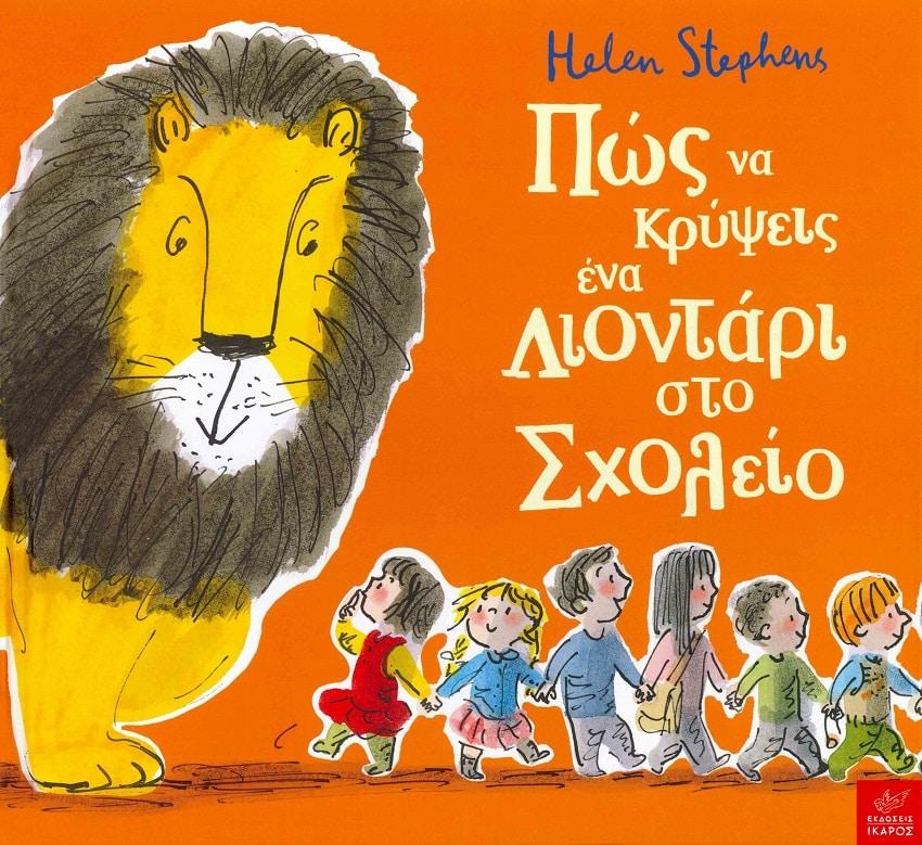 πως να κρύψεις ένα λιοντάρι από το σχολείο