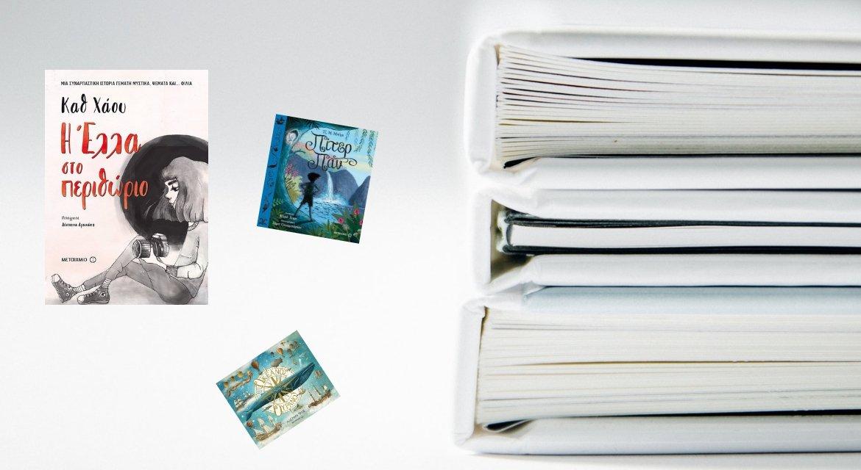 Νέες κυκλοφορίες βιβλιών που ξεχωρίσαμε από τις εκδόσεις Μεταίχμιο