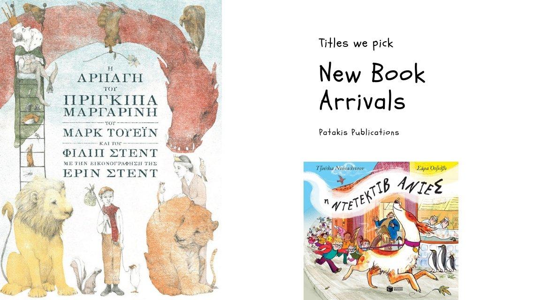 Νέες αφίξεις από τις εκδόσεις Πατάκη – Μαρκ Τουάιην και Τζούλια Ντόναλτσον