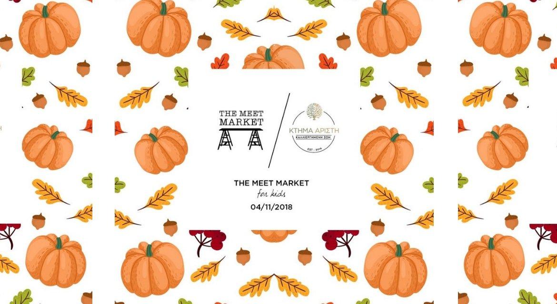 Τhe Meet Market – Κτήμα Αρίστη