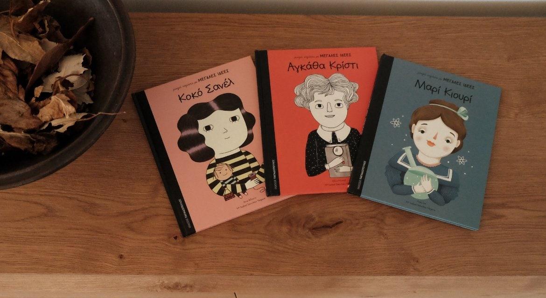 Μικρά κορίτσια με Μεγάλες Ιδέες – Βιβλία για πραγματικές ηρωίδες